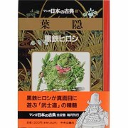 マンガ日本の古典 26 [全集叢書]