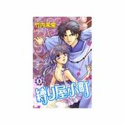 縛り屋小町 3(プリンセスコミックス) [コミック]