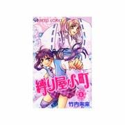 縛り屋小町 6(プリンセスコミックス) [コミック]