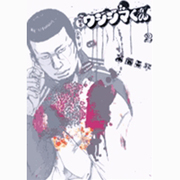 闇金ウシジマくん<2>(ビッグ コミックス) [コミック]