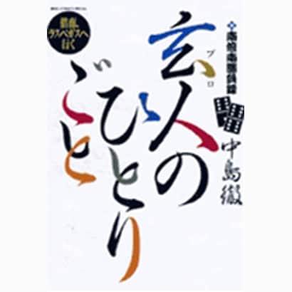 南倍南勝負録 玄人(プロ)のひとりごと<6>(ビッグ コミックス) [コミック]