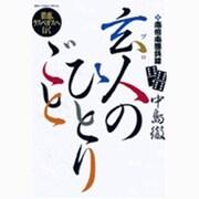 玄人のひとりごと 6(ビッグコミックススペシャル) [コミック]