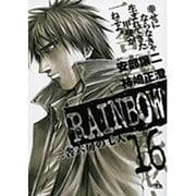 RAINBOW<16>(ヤングサンデーコミックス) [コミック]