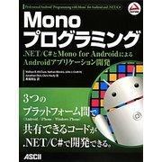 Monoプログラミング―.NET/C#とMono for AndroidによるAndroidアプリケーション開発 [単行本]