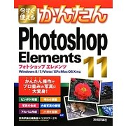 今すぐ使えるかんたんPhotoshop Elements 11―Windows8/7/Vista/XP&Mac OS X対応 [単行本]