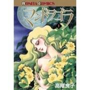 マンドラゴラ 1(ボニータコミックス) [コミック]