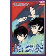 やさしい悪魔の物語 3(ボニータコミックス) [コミック]