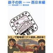 鉄子の旅 4 カラー特別版 西日本編(IKKI COMICS スペシャル) [コミック]