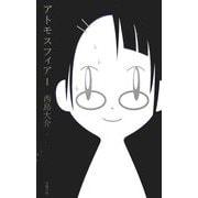 アトモスフィア〈1〉(ハヤカワSFシリーズ・Jコレクション) [単行本]