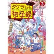 タケヲちゃん物怪録<2>(ゲッサン少年サンデーコミックス) [コミック]