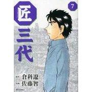 匠三代 7(ビッグコミックス) [コミック]