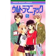 ウルトラマニアック 5(りぼんマスコットコミックス) [コミック]