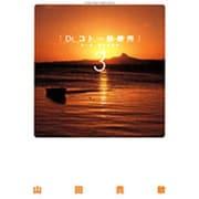 Dr.コトー診療所 第一部・豪華愛蔵版<3>(ヤングサンデーコミックス) [コミック]
