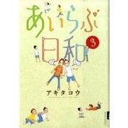 あいらぶ日和 3(IKKI COMIX) [コミック]