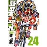 弱虫ペダル 24(少年チャンピオン・コミックス) [コミック]