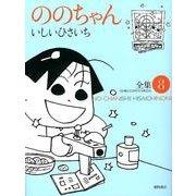 ののちゃん 8-いしいひさいち全集(GHIBLI COMICS SPECIAL) [コミック]