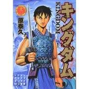 キングダム 12(ヤングジャンプコミックス) [コミック]