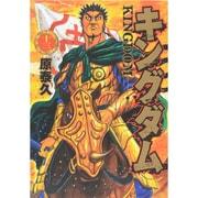 キングダム 13(ヤングジャンプコミックス) [コミック]