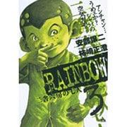 RAINBOW<3>(ヤングサンデーコミックス) [コミック]