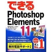 できるPhotoshop Elements 11―Windows 8/7/Vista/XP & Mac OS X対応 [単行本]