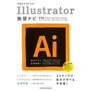 できるクリエイター Illustrator独習ナビ―CS6/CS5.5/CS5/CS4/CS3対応/Mac OS X&Windows対応(できるクリエイターシリーズ) [単行本]