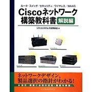 Ciscoネットワーク構築教科書 解説編―ルータ/スイッチ/セキュリティ/ワイヤレス/WAAS [単行本]