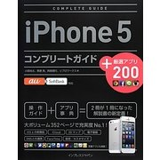 iPhone 5コンプリートガイド+厳選アプリ200―au&SoftBank対応 [単行本]