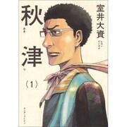 秋津 1(BEAM COMIX) [コミック]