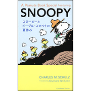 A Peanuts Book Special featuring SNOOPY―スヌーピーとビーグル・スカウトの夏休み [単行本]