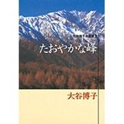 たおやかな峰(YOU漫画文庫 大谷博子自選集 2) [文庫]