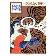 ひょうたん駒子(手塚治虫文庫全集 BT 136) [文庫]