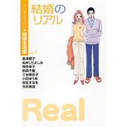 結婚のリアル VOL.1-セレクトYOU・結婚生活編(YOU漫画文庫) [文庫]