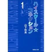 ハイスクール・コネクション 1(集英社文庫 や 25-1) [文庫]