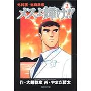 外科医・当麻鉄彦メスよ輝け!! 2(集英社文庫 や 42-2) [文庫]