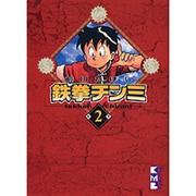 鉄拳チンミ 第2巻(講談社漫画文庫 ま 7-10) [文庫]