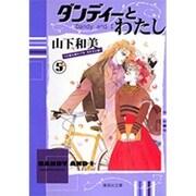 ダンディーとわたし 5(集英社文庫 や 25-9) [文庫]