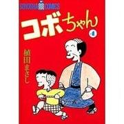 コボちゃん 4(SOYOSHA COMICS) [全集叢書]