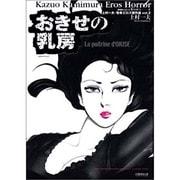 おきせの乳房-上村一夫・怪奇エロス傑作選 Vol.2(マジカルコミックス 7) [コミック]