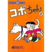 コボちゃん 7(SOYOSHA COMICS) [全集叢書]