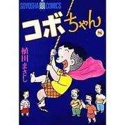 コボちゃん 8(SOYOSHA COMICS) [全集叢書]