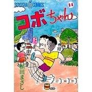 コボちゃん 14(SOYOSHA COMICS) [全集叢書]