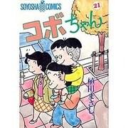 コボちゃん 21(SOYOSHA COMICS) [全集叢書]