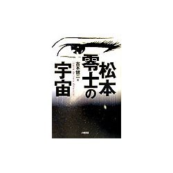 松本零士の宇宙 [単行本]