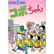 コボちゃん 22(SOYOSHA COMICS) [全集叢書]