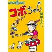 コボちゃん 26(SOYOSHA COMICS) [全集叢書]