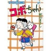 コボちゃん 27(SOYOSHA COMICS) [全集叢書]