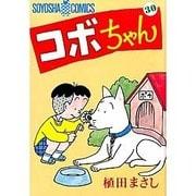 コボちゃん 30(SOYOSHA COMICS) [全集叢書]