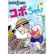 コボちゃん 37(SOYOSHA COMICS) [全集叢書]