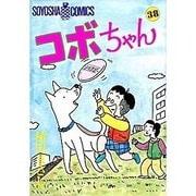 コボちゃん 38(SOYOSHA COMICS) [全集叢書]