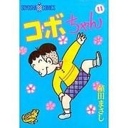 コボちゃん 41(SOYOSHA COMICS) [全集叢書]